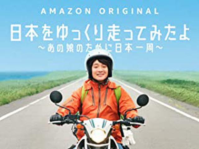 画像: 日本をゆっくり走ってみたよ~あの娘のために日本一周~| Amazon Prime Video
