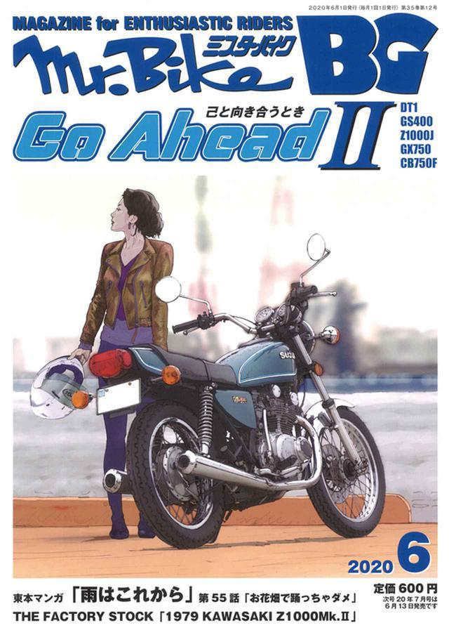 画像: ■ミスター・バイクBG 6月号絶賛発売中です