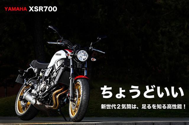 画像: ちょうどいい 新世代2気筒は、足るを知る高性能!   YAMAHA XSR700 | WEB Mr.Bike