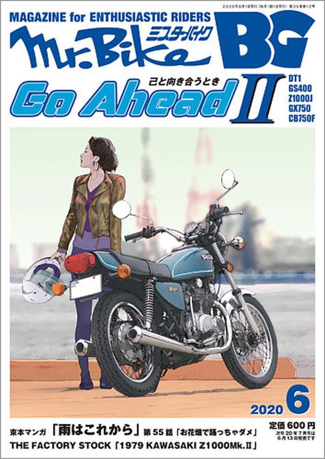画像: ミスターバイクBG 予約購読 | Fujisan.co.jpの雑誌・定期購読