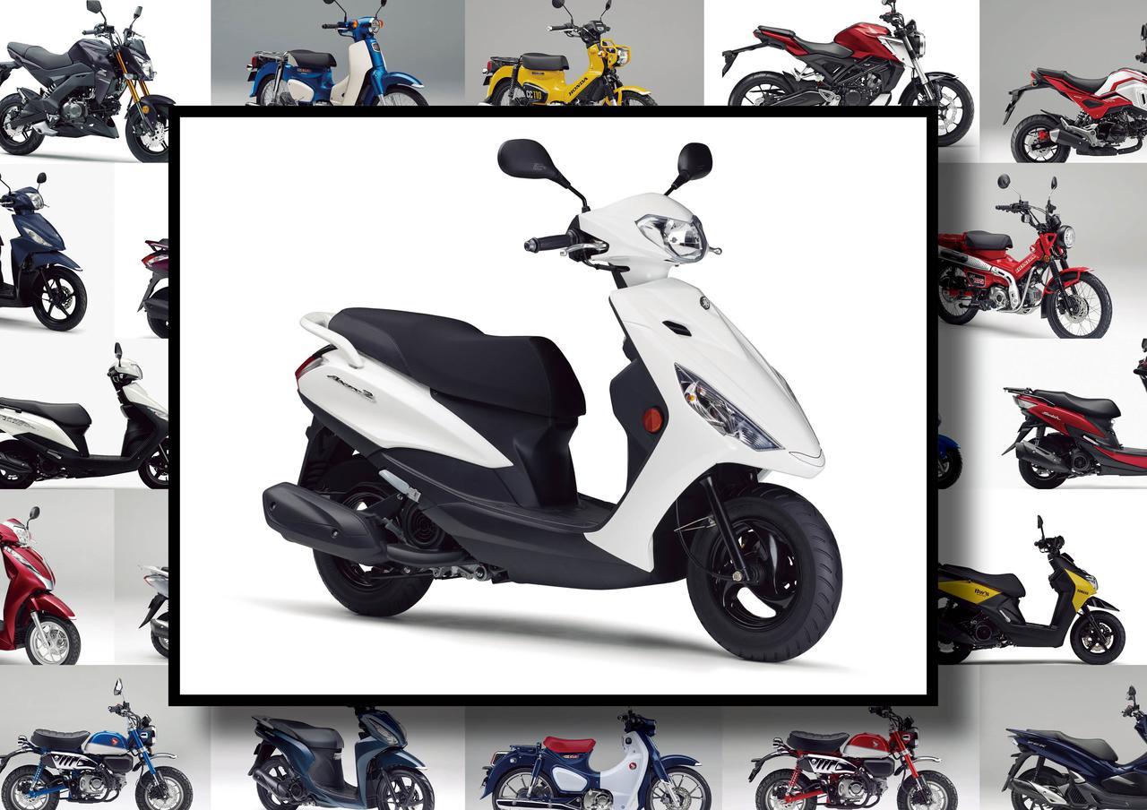 Z アクシス 【2021】125ccスクーターおすすめ人気15選|新車価格比較|Motor