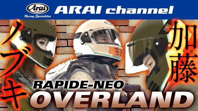 画像: ARAI channel Vol.40 - RAPIDE-NEO〈OVERLAND〉 youtu.be