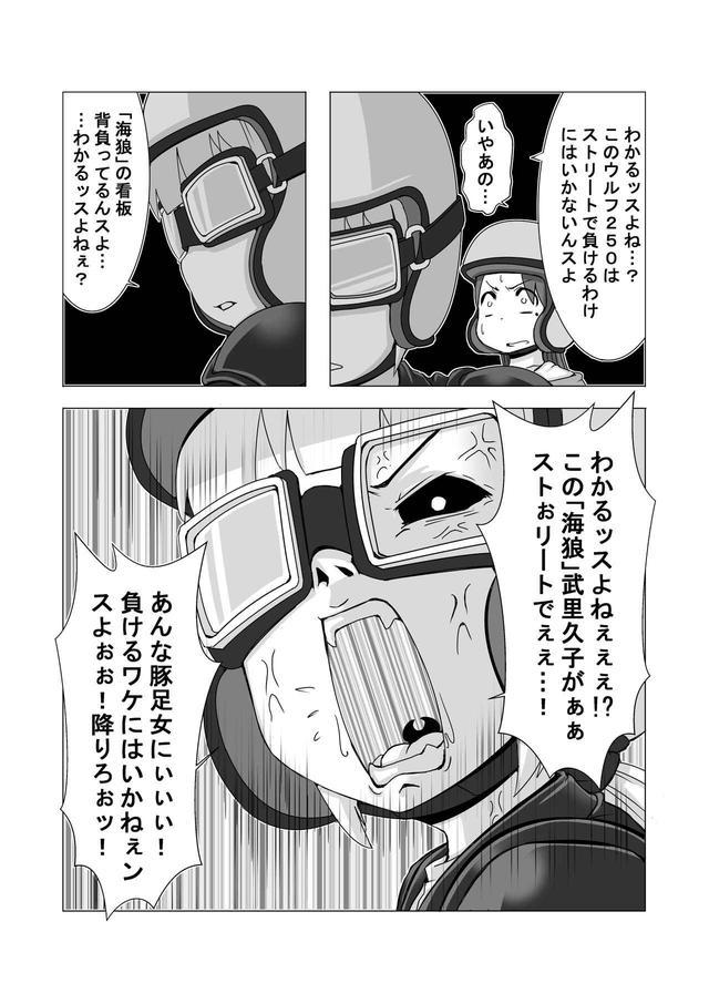 画像9: 【連載】馬場郁子がこよなくバイクを愛す理由(第五話:免許欲しいなと思うワケ)作:鈴木秀吉