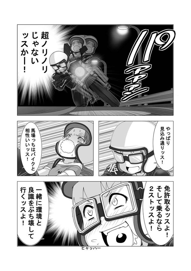 画像2: 【連載】馬場郁子がこよなくバイクを愛す理由(第五話:免許欲しいなと思うワケ)作:鈴木秀吉