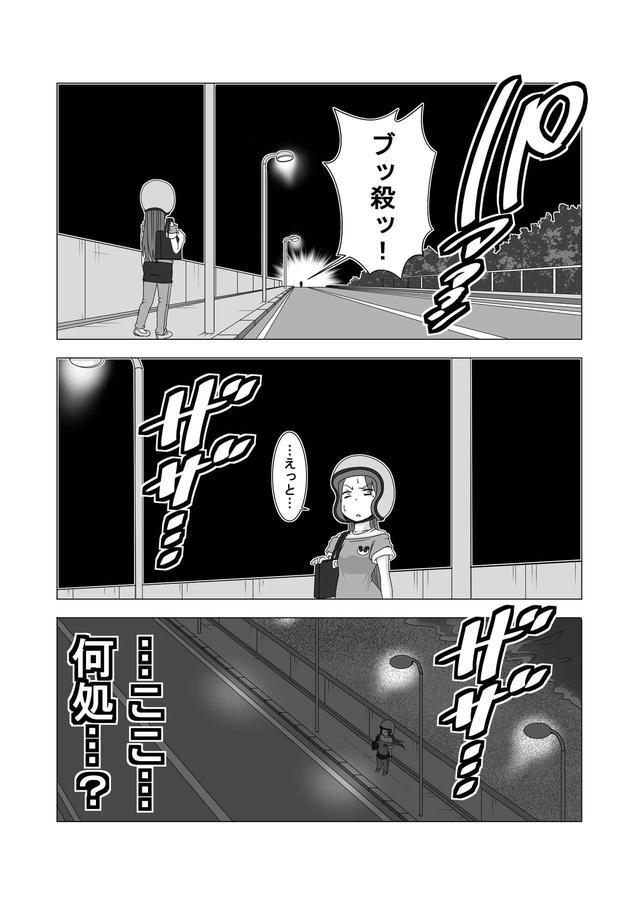 画像10: 【連載】馬場郁子がこよなくバイクを愛す理由(第五話:免許欲しいなと思うワケ)作:鈴木秀吉