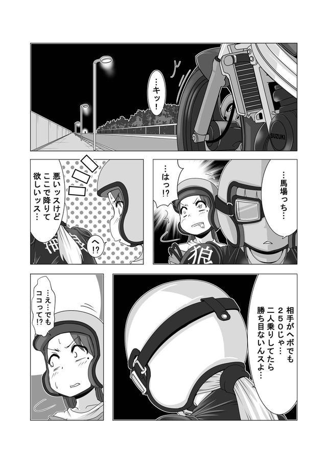 画像8: 【連載】馬場郁子がこよなくバイクを愛す理由(第五話:免許欲しいなと思うワケ)作:鈴木秀吉