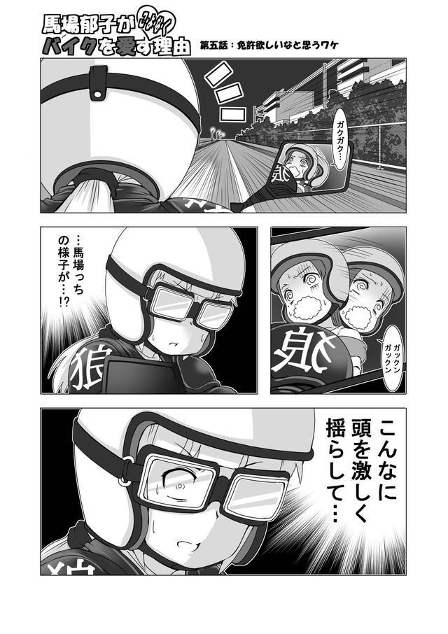 画像1: 【連載】馬場郁子がこよなくバイクを愛す理由(第五話:免許欲しいなと思うワケ)作:鈴木秀吉