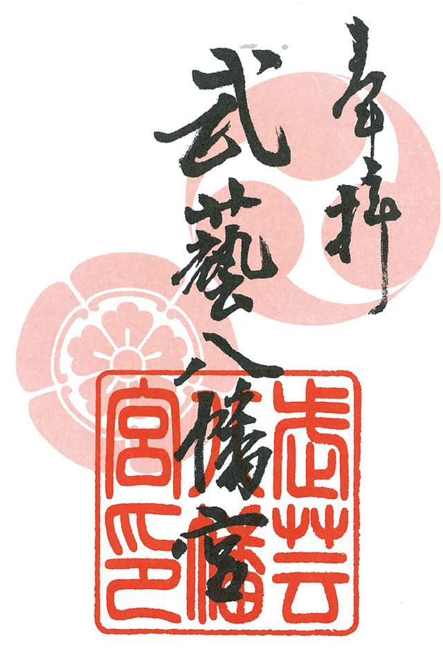 画像: 八幡神社といえば、源氏をはじめ武士たちに信仰された神様。さらに「武芸」と付いているので、僕は勝手に武道の神様だと思い込んでいます(笑)。 さらに信長とも縁のある神社なので、勝負運向上をあやかれそうですね!