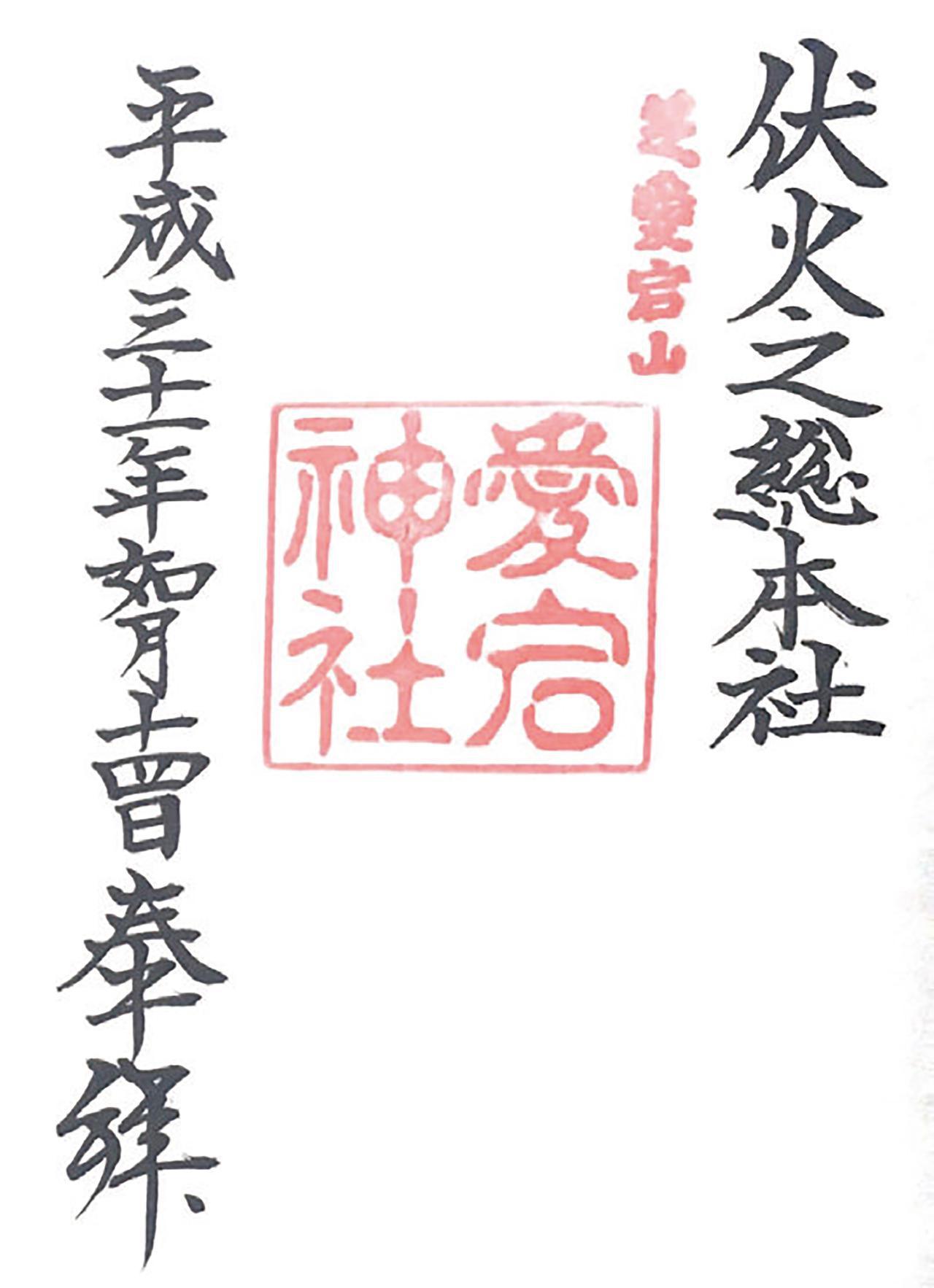画像: 火に関係が深い愛宕神社は、防火・防災に加え、恋の炎を燃やす意味から恋愛に、昔は火によって機械を動かしていたことに関連づけてIT関係などにも御利益があると言われます。