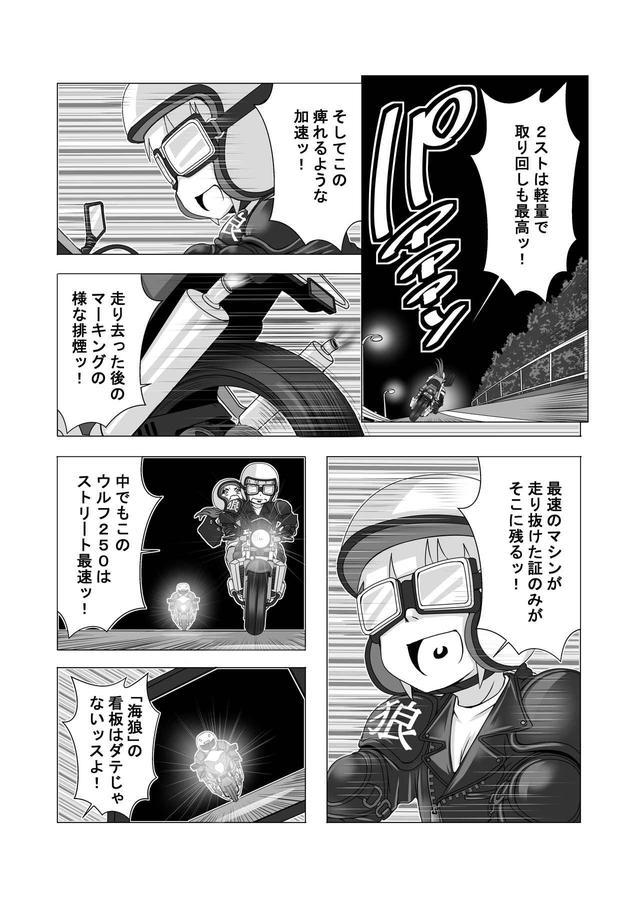 画像3: 【連載】馬場郁子がこよなくバイクを愛す理由(第五話:免許欲しいなと思うワケ)作:鈴木秀吉