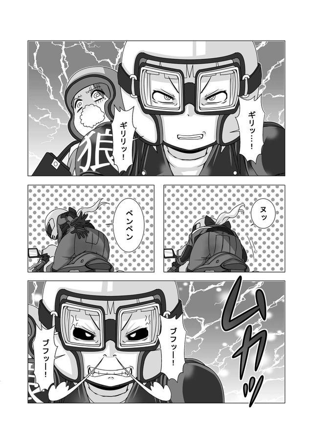 画像7: 【連載】馬場郁子がこよなくバイクを愛す理由(第五話:免許欲しいなと思うワケ)作:鈴木秀吉