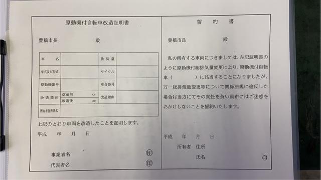 画像: 参考までに愛知県豊橋市役所の改造申請書。