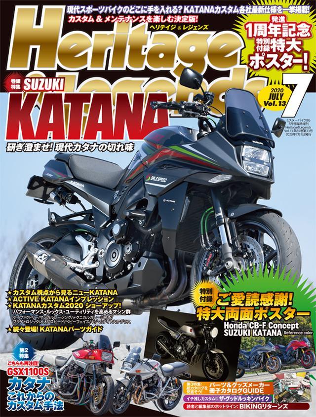画像: 月刊ヘリテイジ&レジェンズ。創刊1周年! 7月号(Vol.13)は5月27日(水)発売! | ヘリテイジ&レジェンズ|Heritage& Legends