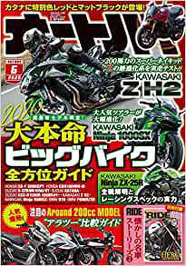 画像: オートバイ 2020年6月号 [雑誌] | オートバイ編集部 |本 | 通販 | Amazon