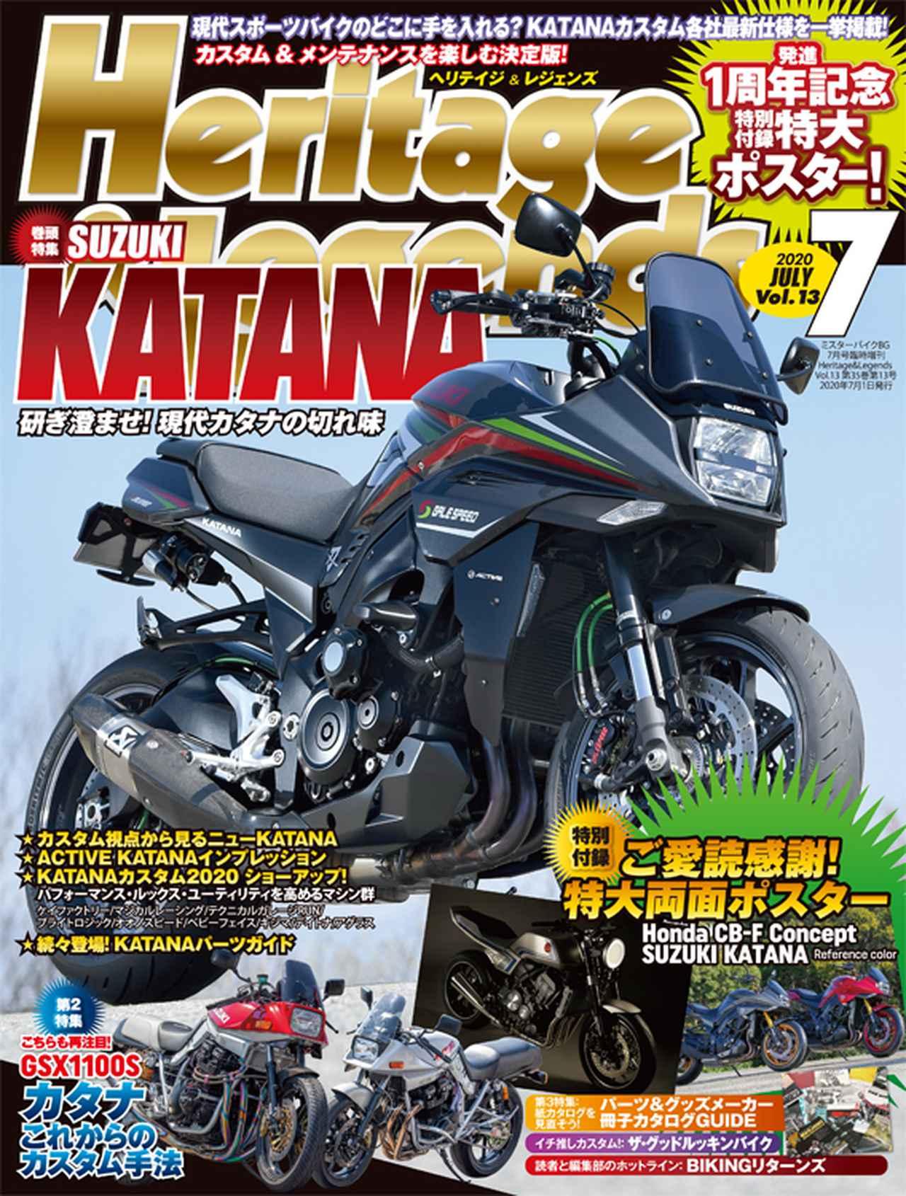 画像: 月刊『ヘリテイジ&レジェンズ』創刊1周年! 7月号(Vol.13)発売! | ヘリテイジ&レジェンズ|Heritage& Legends