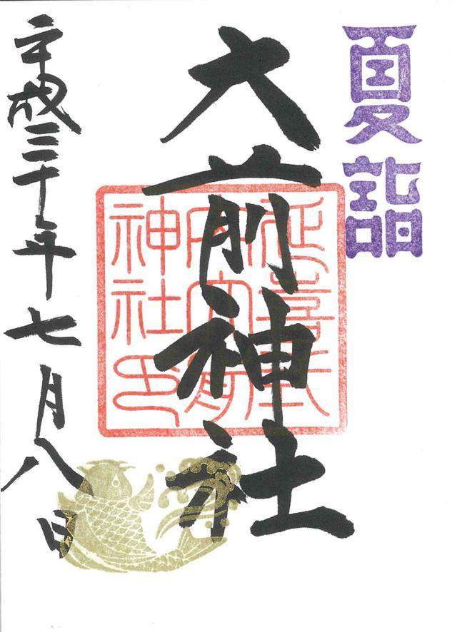 画像: 今回の御朱印 8月31日までの期間は特別に夏詣(なつもうで)仕様になっています。通常は鳳凰の印が捺されるところ、夏詣期間中は大前神社の神使である鯉が金で捺されます。鯉の印は、全国的に見ても珍しいかもしれません。