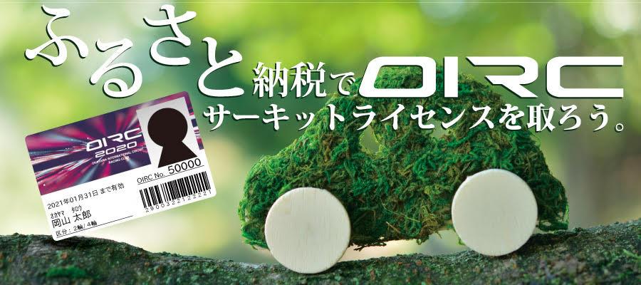 画像: 岡山国際サーキット