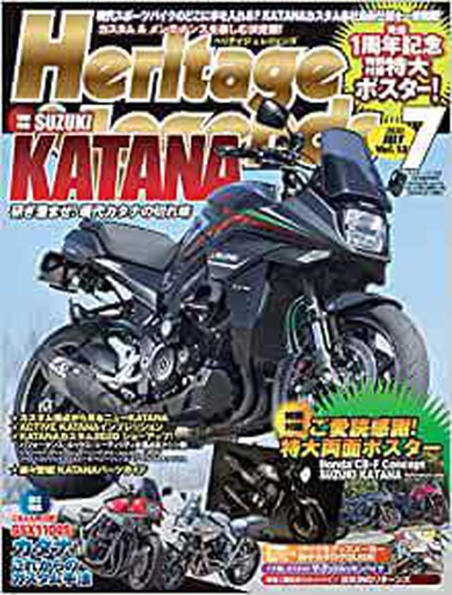 画像: Heritage & Legends (ヘリテイジ&レジェンズ) Vol.13 [雑誌] 2020年7月号 | Amazon
