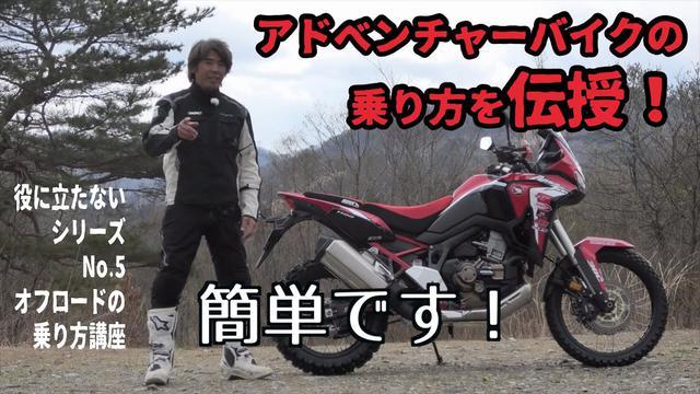 画像: 役に立たない・アドベンチャーバイクでオフロードに行くライダーのための乗り方講座 www.youtube.com