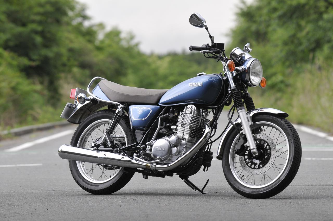 画像: 実はSR400、250ccよりもお手頃?
