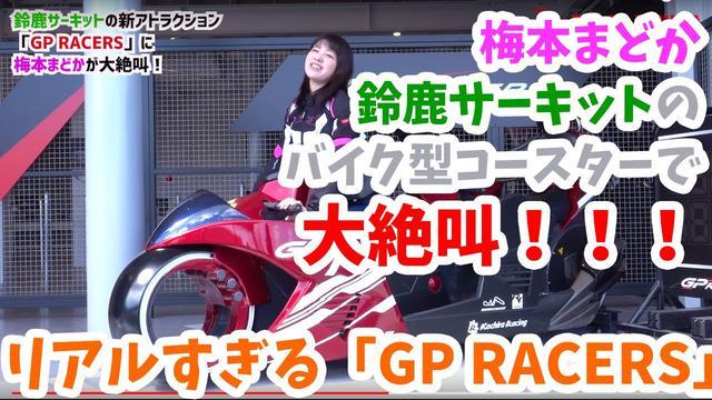 画像: 【大絶叫】話題沸騰のバイク型コースター! 鈴鹿サーキットの「GP RACERS」に、梅本まどかが乗ってきました! youtu.be