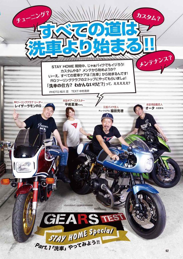 画像: レイザーラモンRGさんとチュートリアル福田充徳さんが登場! 洗車のイロハを紹介します!
