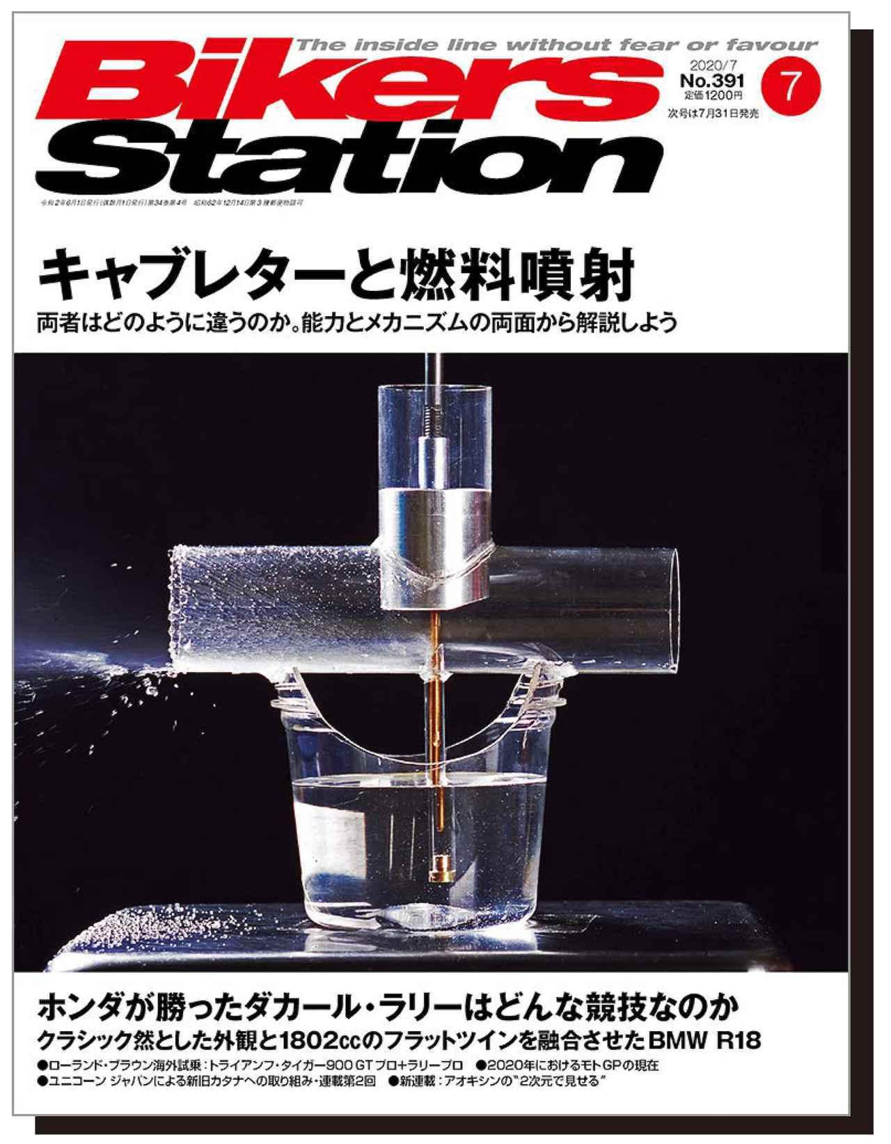 画像: 6月1日発売の『バイカーズステーション』7月号! しかもカラーページ!
