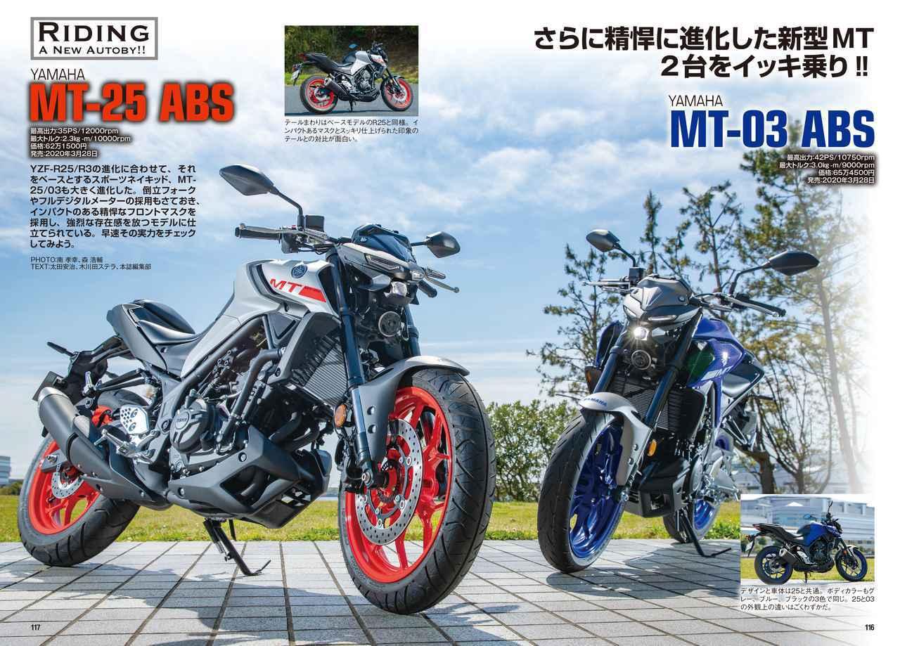 画像4: ドーンっと3冊セット! 月刊『オートバイ』2020年7月号は快適ツーリングを楽しむツアラー大特集|付録は「RIDE」と「国産車&外国車総図鑑」!!