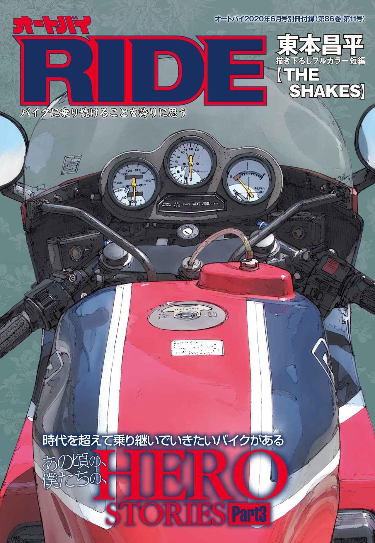 画像9: ドーンっと3冊セット! 月刊『オートバイ』2020年7月号は快適ツーリングを楽しむツアラー大特集|付録は「RIDE」と「国産車&外国車総図鑑」!!
