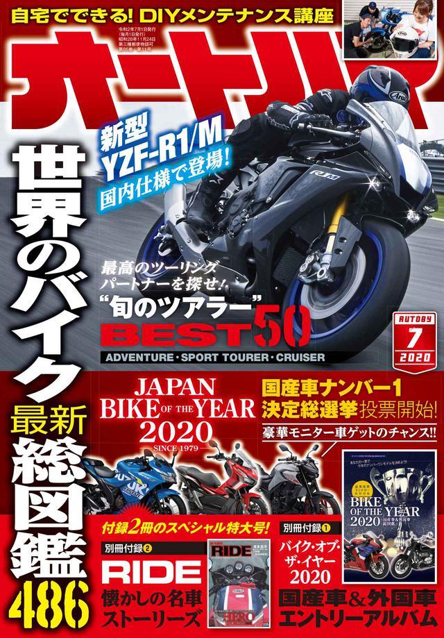 画像2: ドーンっと3冊セット! 月刊『オートバイ』2020年7月号は快適ツーリングを楽しむツアラー大特集|付録は「RIDE」と「国産車&外国車総図鑑」!!