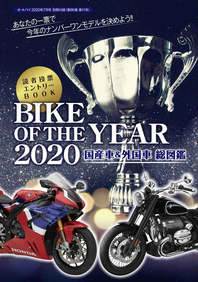 画像: 別冊付録2冊目は「JAPAN BIKE OF THE YEAR 2020 国産車&外国車総図鑑」!