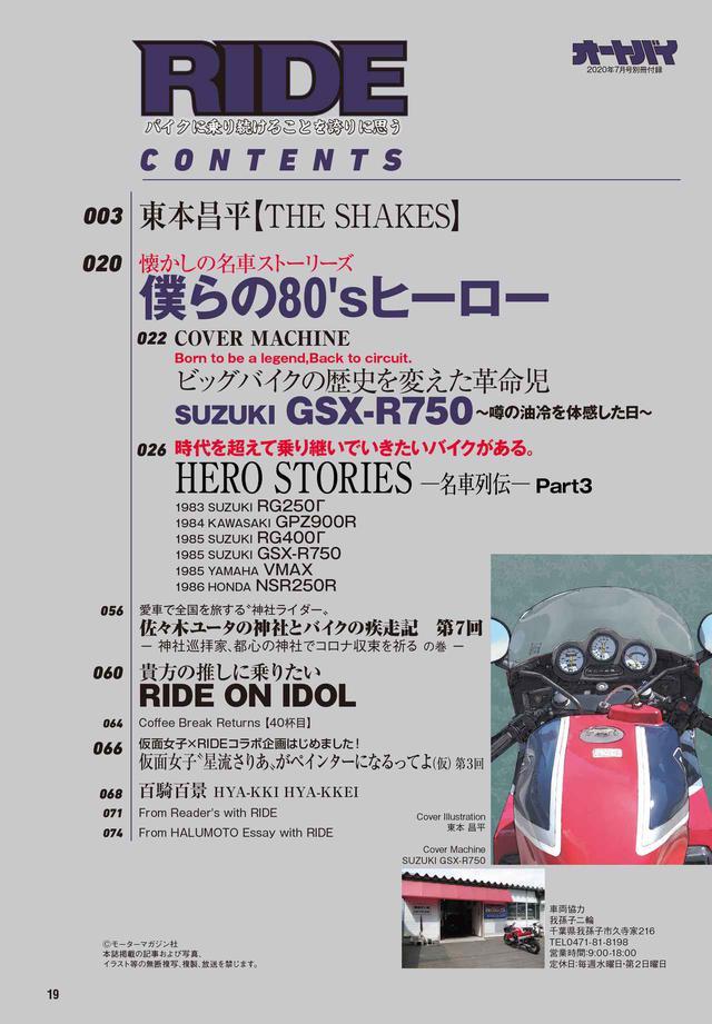 画像10: ドーンっと3冊セット! 月刊『オートバイ』2020年7月号は快適ツーリングを楽しむツアラー大特集|付録は「RIDE」と「国産車&外国車総図鑑」!!