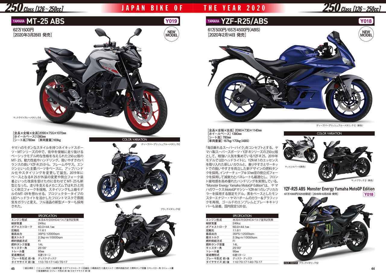 画像14: ドーンっと3冊セット! 月刊『オートバイ』2020年7月号は快適ツーリングを楽しむツアラー大特集|付録は「RIDE」と「国産車&外国車総図鑑」!!