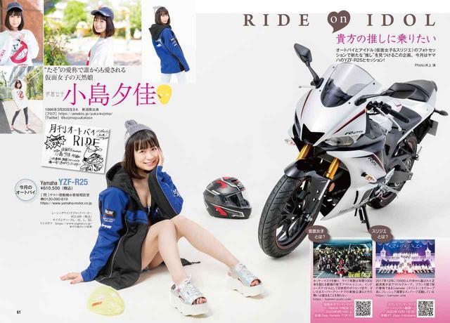 画像11: ドーンっと3冊セット! 月刊『オートバイ』2020年7月号は快適ツーリングを楽しむツアラー大特集|付録は「RIDE」と「国産車&外国車総図鑑」!!