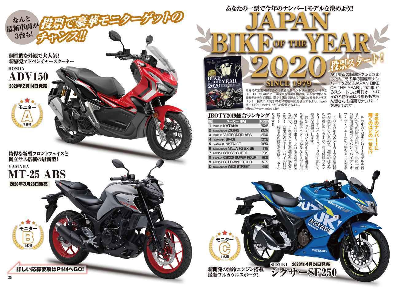 画像: 参加してくださった方から抽選で3名様に、新型車のモニターゲットのチャンス! JAPAN BIKE OF THE YEAR 2020の結果発表は10月号にて行ないます!
