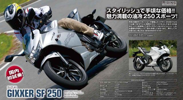 画像5: ドーンっと3冊セット! 月刊『オートバイ』2020年7月号は快適ツーリングを楽しむツアラー大特集|付録は「RIDE」と「国産車&外国車総図鑑」!!