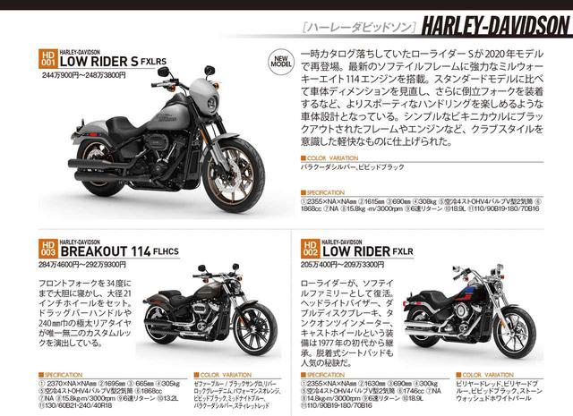画像16: ドーンっと3冊セット! 月刊『オートバイ』2020年7月号は快適ツーリングを楽しむツアラー大特集|付録は「RIDE」と「国産車&外国車総図鑑」!!