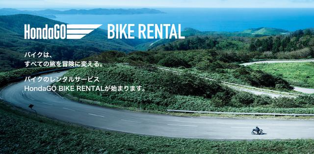 画像: ホンダ バイクレンタル | HondaGO BIKE RENTAL