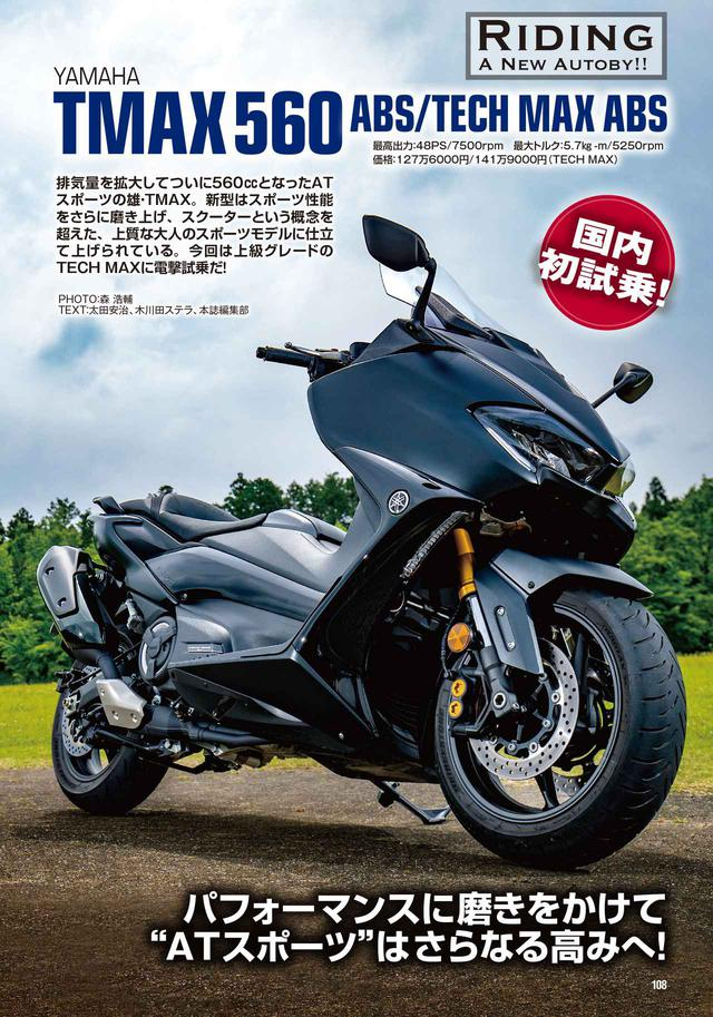 画像6: ドーンっと3冊セット! 月刊『オートバイ』2020年7月号は快適ツーリングを楽しむツアラー大特集|付録は「RIDE」と「国産車&外国車総図鑑」!!
