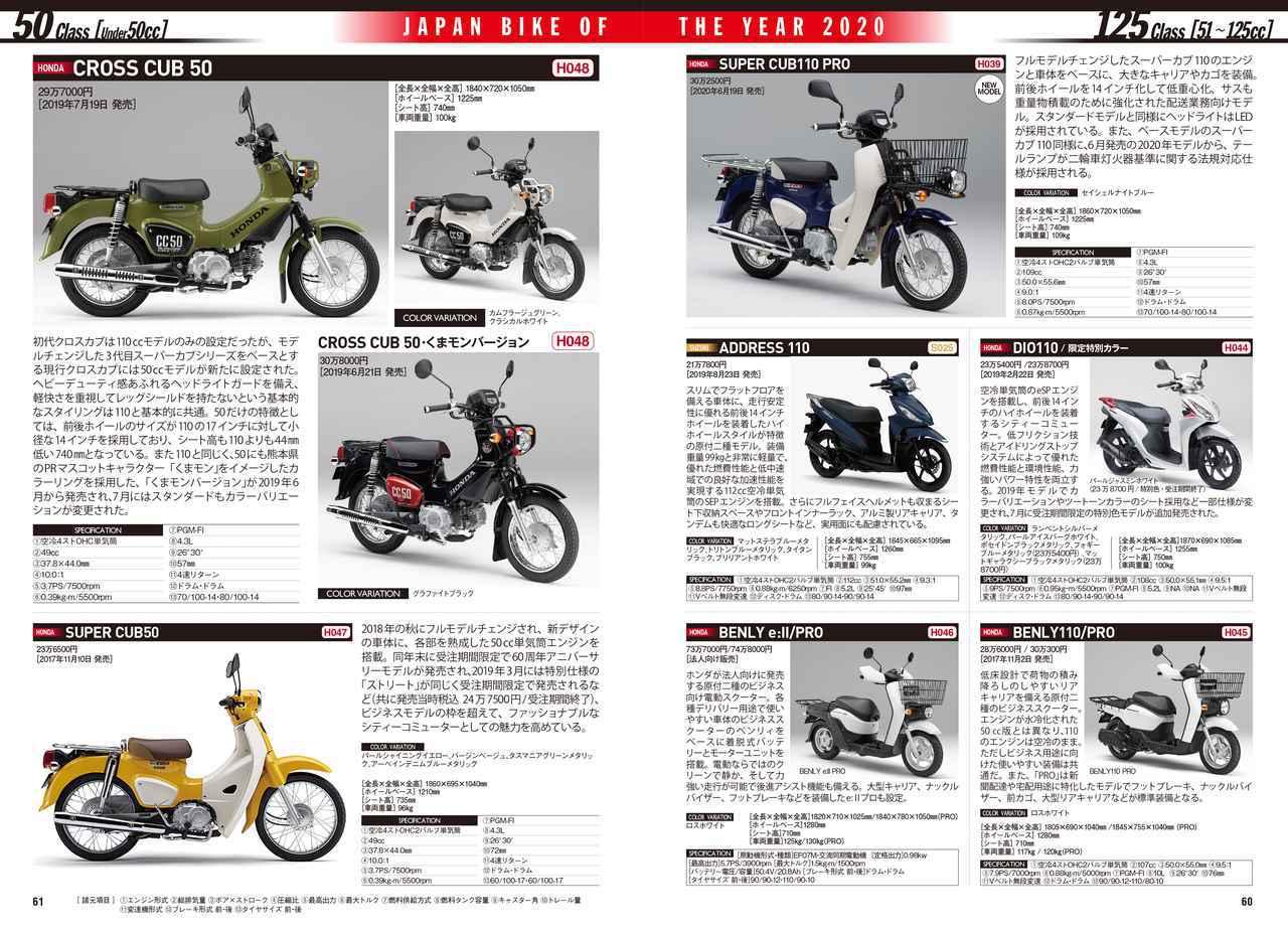 画像15: ドーンっと3冊セット! 月刊『オートバイ』2020年7月号は快適ツーリングを楽しむツアラー大特集|付録は「RIDE」と「国産車&外国車総図鑑」!!