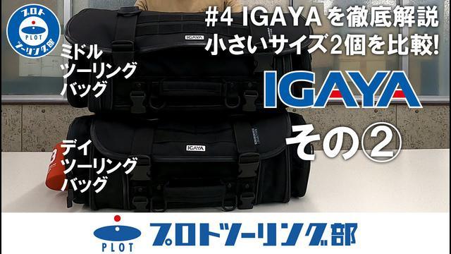 画像: #4 IGAYA ツーリングシートバッグを徹底解説! その② 小さいサイズ2個を比較! www.youtube.com
