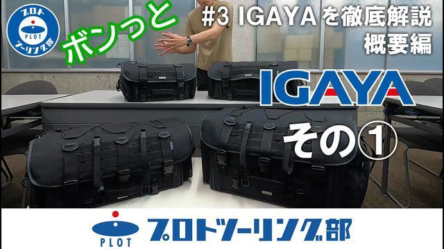 画像: #3 IGAYA ツーリングシートバッグを徹底解説! その① 概要編 www.youtube.com