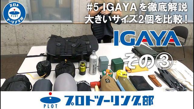 画像: #5 IGAYA ツーリングシートバッグを徹底解説! その③ 大きいサイズ2個を比較! www.youtube.com