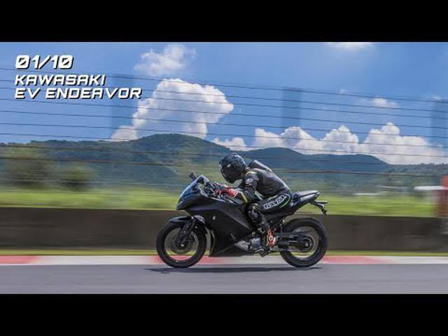画像: 第一弾の映像でさっそく走行シーンが! カウルの形状も分かります。 2020 Kawasaki EV Endeavor 01 The ongoing challenge(20secs) youtu.be