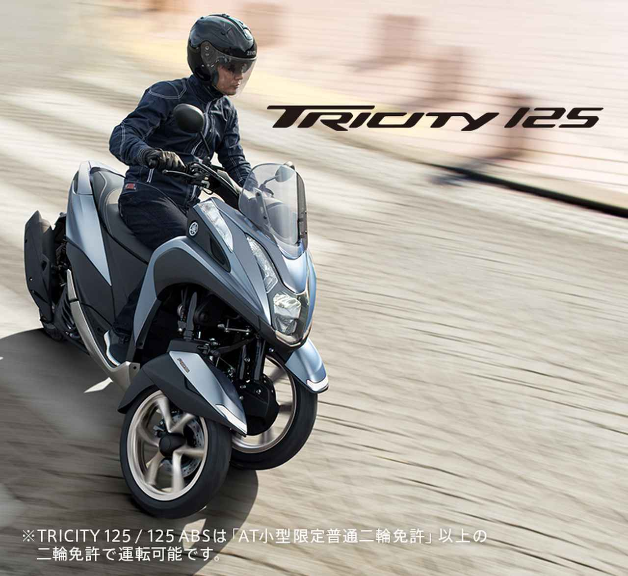 画像: トリシティ125 - バイク・スクーター|ヤマハ発動機株式会社