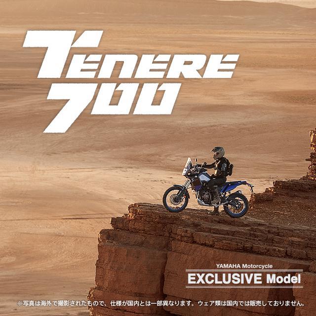 画像: Ténéré700 |ヤマハ発動機株式会社