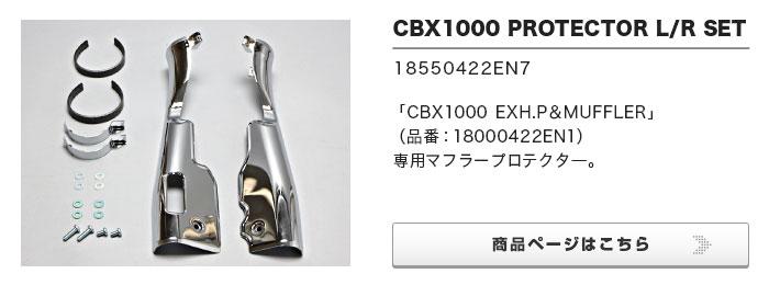 画像: 【先行予約受付中】【7月31日発売予定】CBX1000 EXH.P&MUFFLER-エンデュランス パーツカタログ