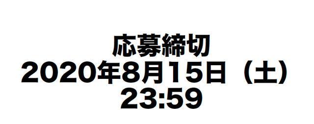 画像: 「JAPAN BIKE OF THE YEAR 2020」の各カテゴリーのランキングは、月刊オートバイ 2020年10月号( 9月1日発売予定 )誌上、各モニター当選者発表は、月刊オートバイ2020年11月号( 11月1日発売予定 )誌上にて行います。