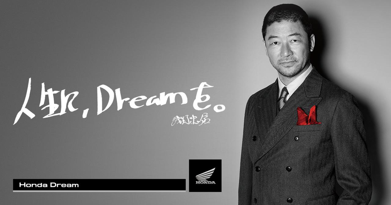 画像: Honda Dream 店舗検索