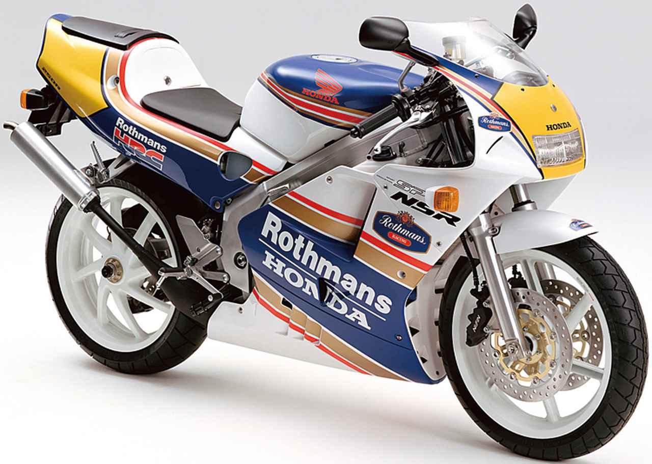画像9: ホンダ「NSR250R」の歴史を振り返る! NSR250Rヒストリー(後編・1990-1996)
